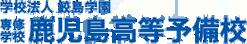学校法人 鮫島学園 専修学校 鹿児島高等予備校